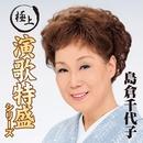 """""""極上演歌特盛""""シリーズ 島倉千代子/島倉千代子"""