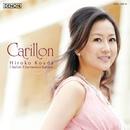 カリヨン/幸田浩子 ~愛と祈りを歌う/幸田浩子(ソプラノ)、新イタリア合奏団、ベッペ・ドンギア(ピアノ)