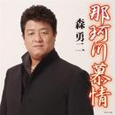 那珂川慕情/森勇二
