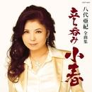 八代亜紀全曲集/立ち呑み「小春」/八代亜紀