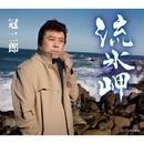 流氷岬/冠二郎