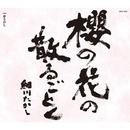 櫻の花の散るごとく/細川たかし