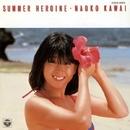 SUMMER HEROINE/河合奈保子