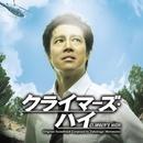 クライマーズ・ハイ オリジナル・サウンド・トラック/村松崇継