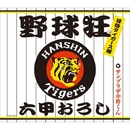 野球狂~拝啓タイガース様~/六甲おろし/サンプラザ中野くん