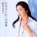 日本のうた・全曲集/鮫島有美子