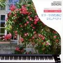 エリーゼのために/ジムノペディ DISC-2/イリーナ・メジューエワ