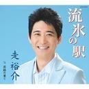 流氷の駅/走裕介
