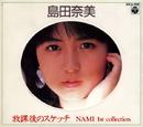 放課後のスケッチ -NAMI 1st collection-/島田奈美