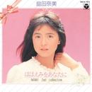 ほほえみをあなたに -NAMI 2nd collection-/島田奈美