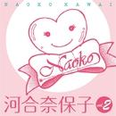 """""""極上アイドル特盛""""シリーズ 河合奈保子 Vol.2/河合奈保子"""