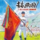 青春の甲子園!~入場行進曲集(1994-2008)~/コロムビア・オーケストラ