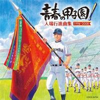 青春の甲子園!〜入場行進曲集(1994-2008)〜/コロムビア・オーケストラ