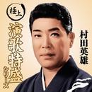 """""""極上演歌特盛""""シリーズ 村田英雄/村田英雄"""