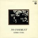 NO COMMENT/稲葉喜美子