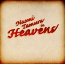 Heavens/Naomi Tamura in Heavens