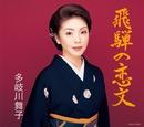 飛騨の恋文/さすらい海峡/多岐川舞子