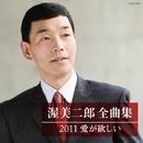 渥美二郎全曲集2011 愛が欲しい/渥美二郎
