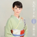 大石まどか全曲集 京都の雨/大石 円