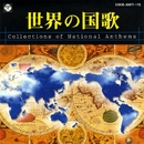 世界の国歌/コールドストリーム・ガーズ・バンド