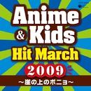 2009 アニメ&キッズ・ヒット・マーチ ~崖の上のポニョ~/コロムビア・オーケストラ