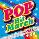 2010 ポップ・ヒット・マーチ ~YELL~/コロムビア・オーケストラ