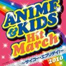 2010 アニメ&キッズ・ヒット・マーチ ~サイコー・エブリデイ!~/コロムビア・オーケストラ