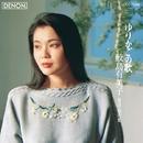 ゆりかごの歌 ~童謡・唱歌集/鮫島有美子