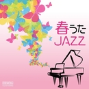 春うたJAZZ/NEW ROMAN TRIO