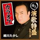 """""""極上演歌特盛カラオケ""""シリーズ 細川たかし/細川たかし"""