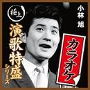 """""""極上演歌特盛カラオケ""""シリーズ 小林旭/小林旭"""