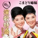 """""""極上演歌特盛""""シリーズ こまどり姉妹/こまどり姉妹"""