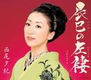 デビュー20周年記念曲 辰巳の左褄/西尾夕紀