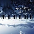僕が僕であるために ~尾崎豊 オン・ピアノ/松下倫士