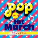 2012 ポップ・ヒット・マーチ~フライングゲット~/コロムビア・オーケストラ