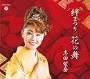 絆まつり/花の舞/志田紫岳
