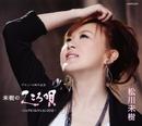 未樹のこころ唄-シングルコレクション2012-/松川未樹
