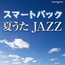 夏うたJAZZ スマートパック/NEW ROMAN TRIO