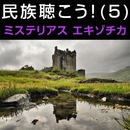民族聴こう!(5)~ミステリアスエキゾチカ/効果音