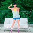ボカロがライバル☆【CD】/吉木りさ