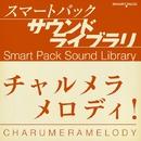 「チャルメラメロディ!」サウンドライブラリ スマートパック/効果音