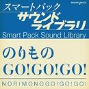 「のりものGO!GO!GO!」サウンドライブラリ スマートパック/効果音