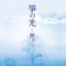 箏の光~祈り~/絹の会