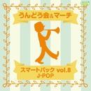 うんどう会&マーチ スマートパック Vol.8 ~J-POP~/コロムビア・オーケストラ