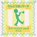 うんどう会&マーチ スマートパック Vol.9 ~アニメ~/コロムビア・オーケストラ