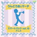 うんどう会&マーチ スマートパック Vol.10 ~アニメ~/コロムビア・オーケストラ