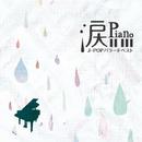 涙ピアノ~J-POPバラードベスト~/akane