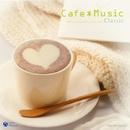 カフェ・ミュージックで聴くクラシック/西村幸輔/山田真也/中川貴美子
