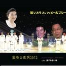 星降る街角2012/敏いとう と ハッピー & ブルー