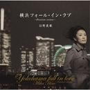 横浜フォール・イン・ラブ ~Premium version~/日野美歌